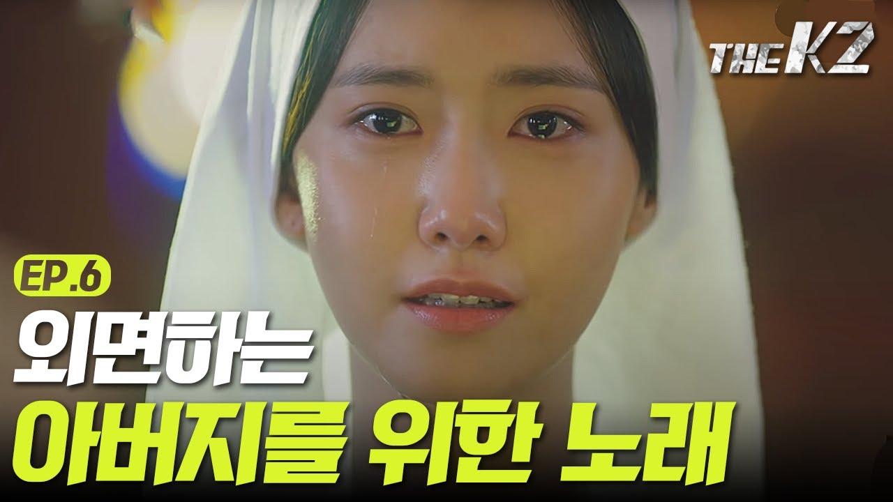 THE K2 [홍길동 윤아] 아빠를 향한 눈물의 ′어메이징 그레이스′ 161008 EP.6