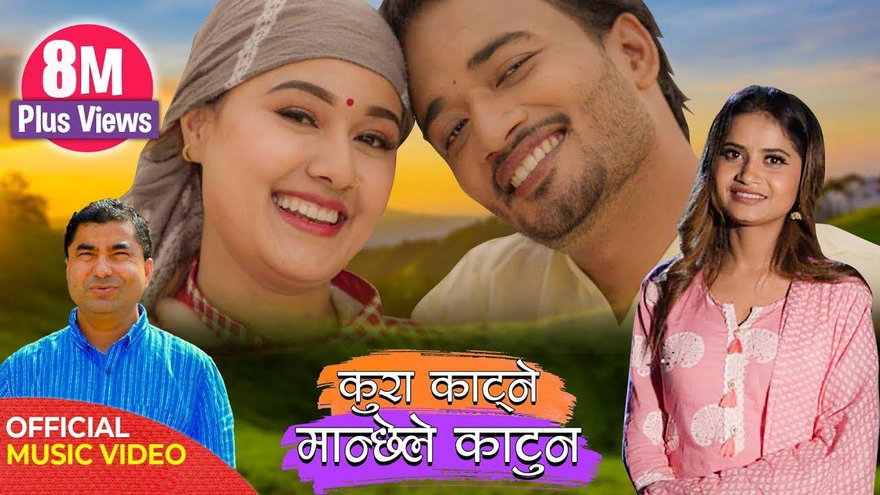 Download Kura Katne Manchhe | Riyasha/Sudhir |Eleena Chauhan/Subhash Puri | Official Video