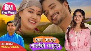 Riyasha/Sudhir | Kura Katne Manchhe | Eleena Chauhan/Subhash Puri | Official Music Video