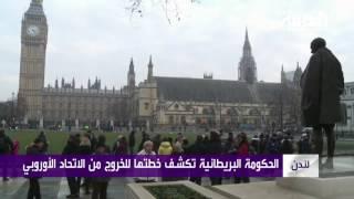 البرلمان البريطاني يوافق على انطلاق مفاوضات الخروج من الاتحاد