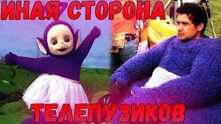 Тёмная Сторона Детства Феномен Телепузиков