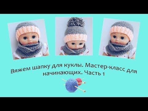 Как связать шапочку для куклы спицами для начинающих видео