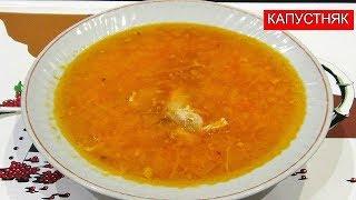 Капустняк | Soup Recipe