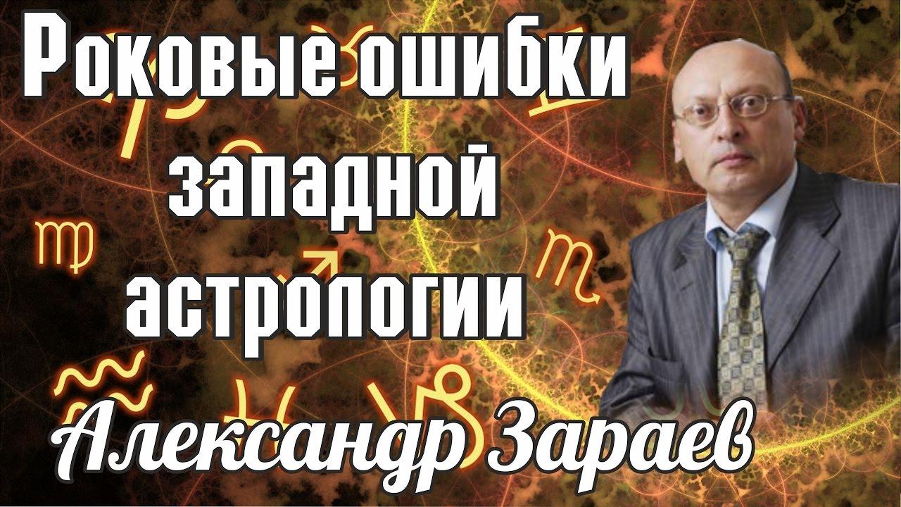 Гороскоп На 26 Марта 2017 Зараева