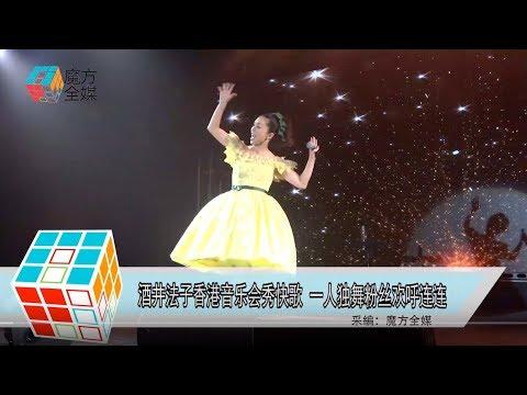 2019-07-13 酒井法子香港音樂會秀快歌 一人獨舞粉絲歡呼連連