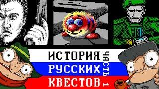 История русских квестов. Часть 1