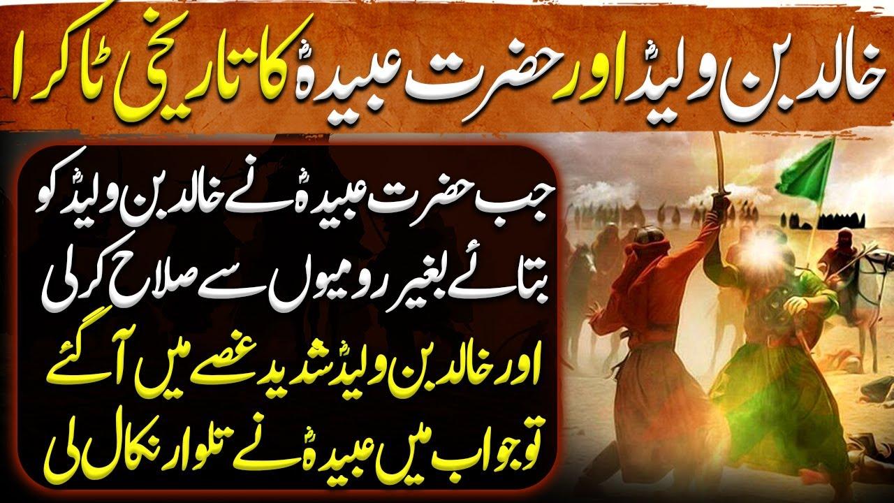 Download Sword of Allah Ep73   When Hazrat Abu Obaida Drew Sword Against Khalid bin Waleed in a Battlefield