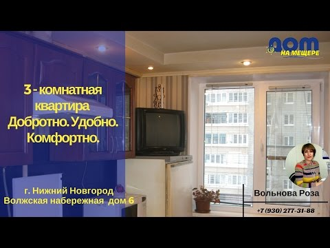 Волжская набережная 6 -  вторичные квартиры в Нижнем Новгороде. Продажа квартир в Нижнем Новгороде .