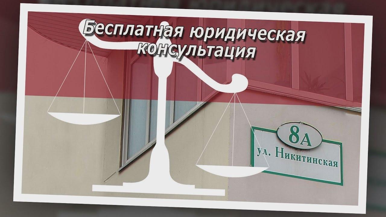 Консультация юриста по жилищным вопросам спб бесплатно