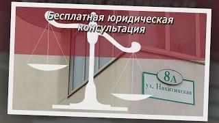 Бесплатная юридическая консультация онлайн(, 2016-12-30T13:19:06.000Z)