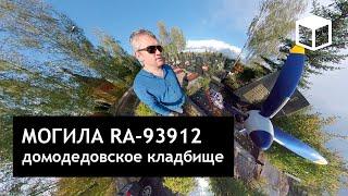 360video - могила RA-93912 на Домодедовском кладбище