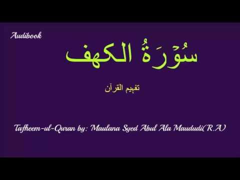 18- Surah Kahf Tafseer