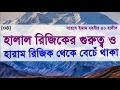 Bangla waz 2017~ইমাম নববীর চল্লিশ হাদীস {০৪} By Sheikh Motiur Rahman Madani