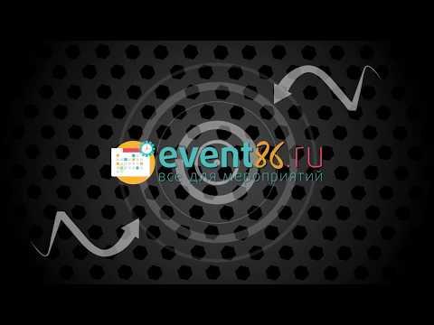 event8.ru Прокат оборудования для мероприятий в Сургуте