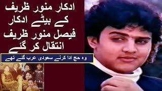 FAISAL MUNWAR  ZARIF FILM ACTOR SON OF ACTOR   MUNWAR ZARIF DIED IN SAUDI ARAB  2019