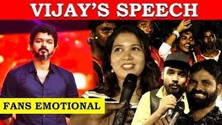 என் ரசிகன் மேல கை வைக்காதிங்க வெச்ச- தளபதி வெறித்தனம் | Thalapathu Vijay Speech | Bigil Audio Launch