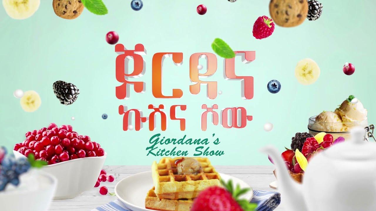 News Magazine Giordana Kitchen Show: በቀላሉ ለልጆች የሚዘጋጁ ምግቦች