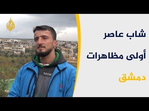 أحمد الحمود يروي حكاية أول مظاهرة بسوريا  - نشر قبل 3 ساعة