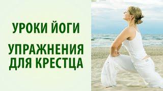 Йога для позвоночника. Упражнения для крестца [Yogalife](Йога для позвоночника. http://stress.hatha-yoga.com.ua/ получи бесплатный видеотренинг+книга Чем больше в крестце напряж..., 2014-01-13T07:43:58.000Z)