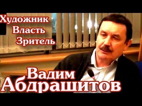 """В.Ю.Абдрашитов. """"Художник. Власть."""