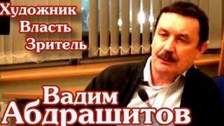 В.Ю.Абдрашитов.