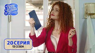 Однажды под Полтавой Бизнес коуч 13 сезон 20 серия Сериал комедия 2021