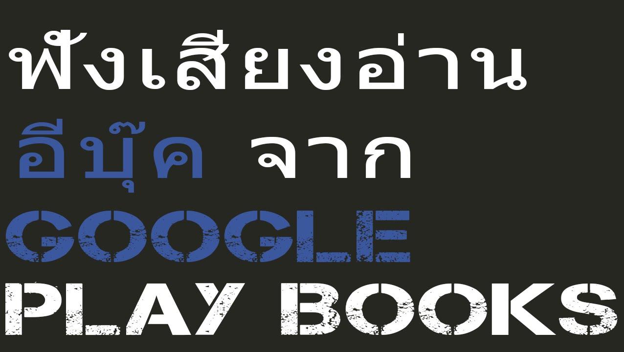 google play books read aloud unavailable pdf
