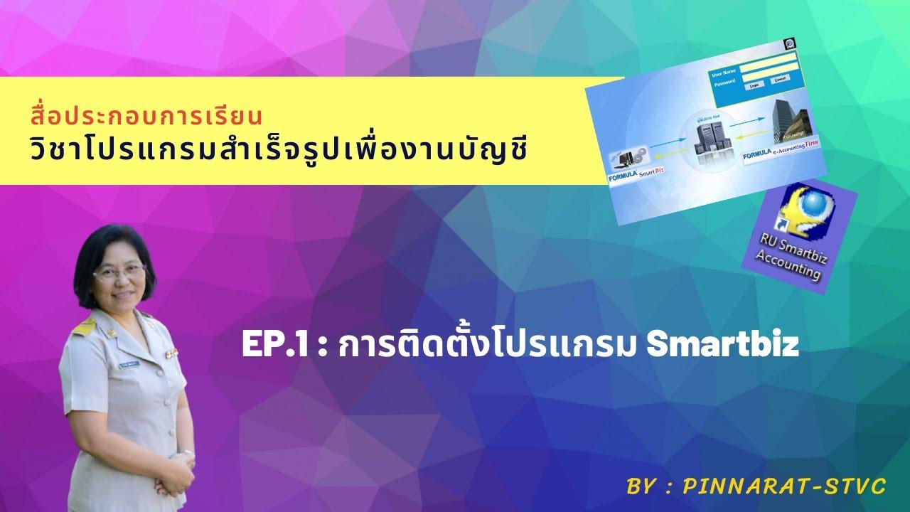 Download EP1: การติดตั้งโปรแกรม Smartbiz