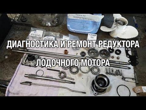 ⚙️🔩🔧Диагностика и ремонт редуктора китайского лодочного мотора