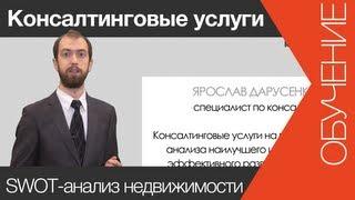 видео Консалтинг – рынок советов - аналитика недвижимости и строительства