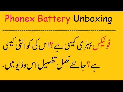 Phonex 220Ah Battery For Solar Unboxing In Urdu
