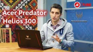 обзор игрового ноутбука Acer Predator Helios 300 от эксперта «М.Видео»