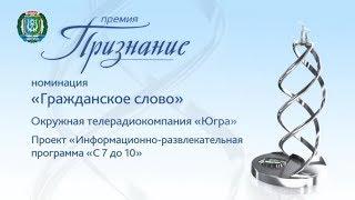Номинация «Гражданское слово»