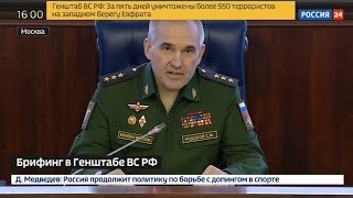 Срочное заявление. Брифинг в Генштабе ВС РФ: ИГИЛ в Сирии разбит, но все еще опасен