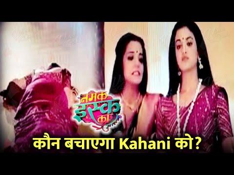 Namak Ishq ka | Irawati ने चली घटिया चाल, Kahani को देगी सीढ़ियों से धक्का !!