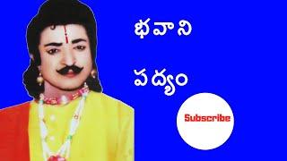 Chemakurti Nageswara Rao | BHAVANI PADYAM | CHINTAMANI