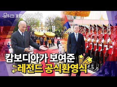 문워크가 본 공식환영식 중 역대급, 시하모니 국왕 주최 문 대통령 캄보디아 국빈방문 공식환영식 풀