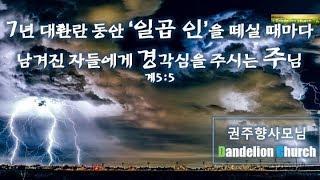 마지막 때를 준비하라, 계5:5 - 권주향사모(부산민들레교회)