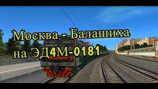 Trainz12 | Москва-Курская - Балашиха на ЭД4М-0181