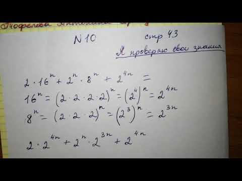 №10 стр 43 Алгебра 7 класс Арефьева Пирютко 2017 решебник степени. Я проверяю свои знания. Ответы