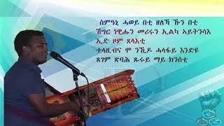 AyoTV Studio - New Eritrean Music 2018 መዘጉፍ ምስ ጨሞር' ብዘርእሰናይ ግርማይ  ተዛረብ by ZerEsenay Ghirmay