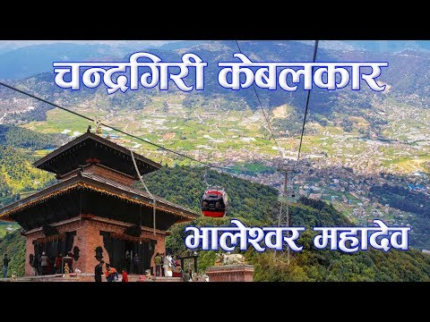 Chandragiri Cable Car ride  चन्द्रगिरी केबलकार
