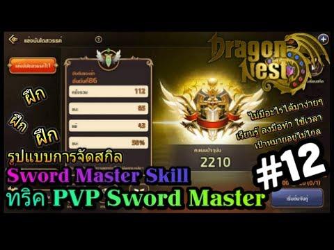 Dragon Nest M SEA - ทริค PVP Sword Master และ รูปแบบการจัดSkill  #12 - RBC