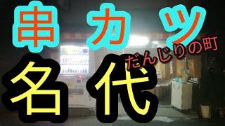 ここの串カツ名代さんは昔からやっているお店で、すごく雰囲気が よかっ...