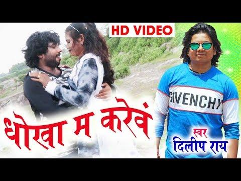 Dilip ray | Cg Song | Dhukha Ma Karaw | Chhatttisgarhi Geet | Video HD 2018 |