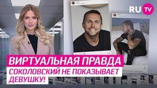 Соколовский не показывает девушку!