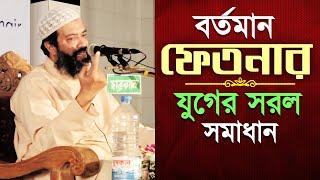 আলহামদুলিল্লাহ। অসাধারণ একটি আলোচনা│Amazing Islamic Lecture│by Dr. Khondokar Abdullah Jahangir