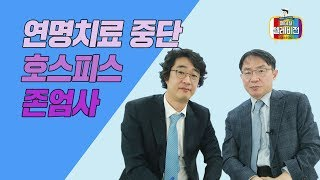 [메디텔] 연명치료 중단과 존엄사 - 서울대병원 종양내과 허대석교수