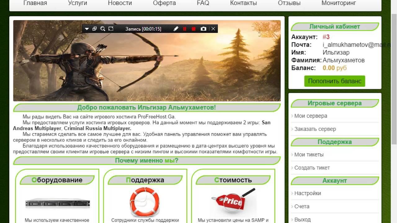 Создать хостинг бесплатно самп бесплатный хостинг сайтов с конструктором без рекламы
