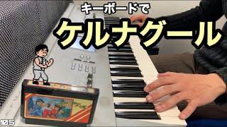 キーボードでケルナグール NES Keru Naguru BGM